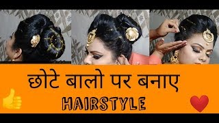 Party wear hairstyle कैसे करे glitter से Decorate  ( Hindi )