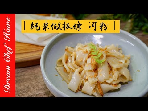 【夢幻廚房在我家】用純米做粄條、河粉、粿仔條超簡單!學會了還能做腸粉,順便學磨米粉Chinese Rice Noodles [ENG SUB]