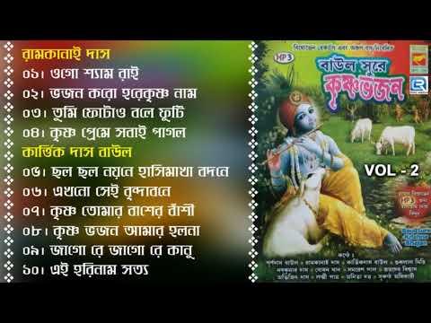Baul Sure Krishna Bhajan  বাউল সুরে কৃষ্ণ ভজন  Vol 2  Janmaashtami Special  Sri Krishna Bhajan