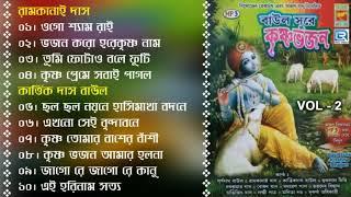 Baul Sure Krishna Bhajan | বাউল সুরে কৃষ্ণ ভজন | Vol - 2 | Janmaashtami Special | Sri Krishna Bhajan