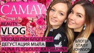 Презентация Camay-Посиделки Блогеров!