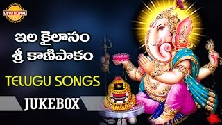 Lord Ganesh Telugu Songs | Kanipaka Vinayaka | Ilakilasam Sri Kanipakam Devotional Songs Jukebox