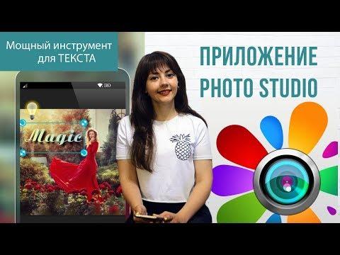 Редактируем фото просто - Photo Studio видеообзор
