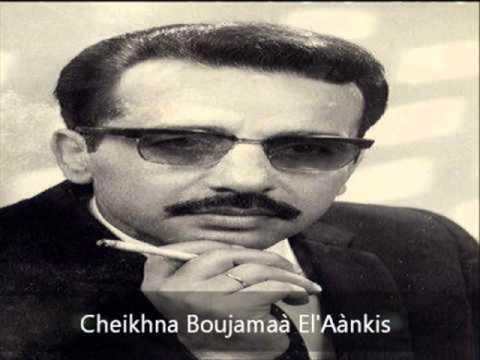 BOUDJAMAA EL ANKIS - وعـــــلاش كبدي وليدي