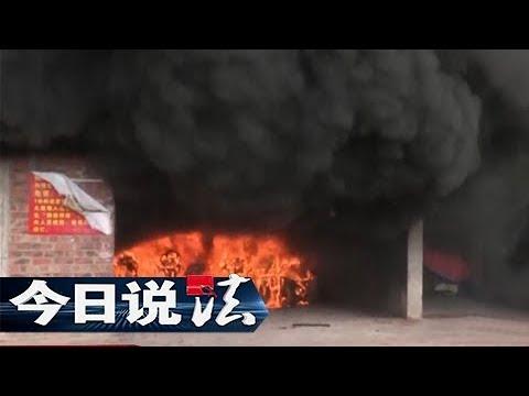 《今日说法》 20171110 大火烧了出租屋 | CCTV