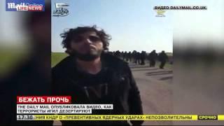 Боевики-дезертиры сняли видео, как покидают группировку ИГИЛ