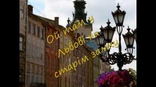 Ой там у Львові на старім замку (There in Lviv) - Ukrainian folk song