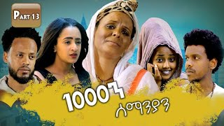 New Eritrean Series movie 2019 1080 part 13/ 1000ን ሰማንያን 13 ክፋል