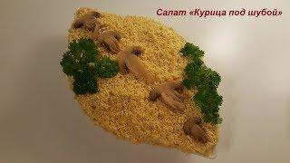 Салат «Курица под шубой» на Праздничный Стол🎄Вкуснейший Праздничный Салат на Новый Год🎄