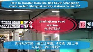 Shanghai metro-Jinshajiang road, how to transfer from line3,4 to line13?上海地铁-金沙江路,3号长江南路、4号火车站转13号线
