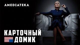 Карточный домик 6 сезон | House of Cards | Трейлер