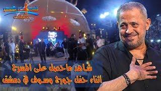 شاهد ماحصل على المسرح أثناء حفل جورج وسوف || دمشق || Georges Wassouf