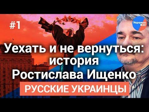#Русские_украинцы #1: история