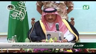اخبار سمو ولي العهد  محمد بن نايف 13/12/1436