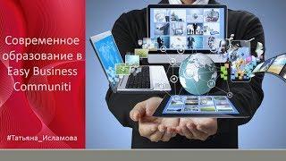 Современное образование в EasyBizzi / Easy Business Communiti
