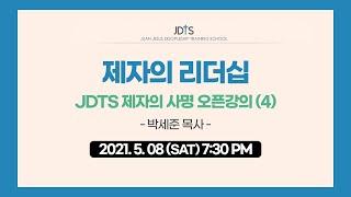 """JDTS 오픈강의(4) - """"제자의 리더십&q…"""