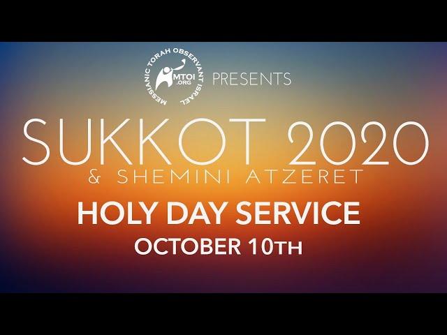 MTOI Sukkot 2020 | Shabbat & Holy Day Service | 10-10-2020