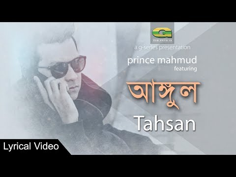 Prince Mahmud feat Tahsan | Angul | New Bangla Song | Lyrical Video | ☢☢Official☢☢