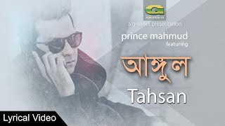 Prince Mahmud ft Tahsan | Angul | New Bangla Song | Lyrical Video | ☢Official☢