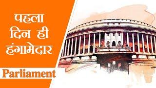 Parliament Diary। सरकार हर चर्चा के लिए तैयार, विपक्ष का जोरदार हंगामा | Monsoon Session 2021