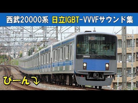 【イイ音♪】西武20000系VVVFサウンド集[日立IGBT]