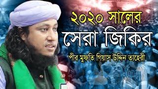 Download 2020 সালের সেরা জিকির 2020 Sera Jikir | Gias uddin tahery New Islamic song গিয়াস উদ্দিন তাহেরী জিকির