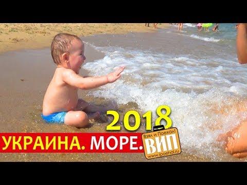 Украина, море 2018. Семейный пляж рядом с Одессой. Совиньон, Бурлачья балка, Черноморск