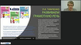 Издательский проект «Система Д.Б. Эльконина – В.В. Давыдова» для начальной школы в «БИНОМ»