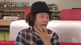 ひらちゃんの話し相手、第3回はNMB48の磯 佳奈江さんが登場!ゴール裏でNMB48とハイタッチ!?磯 佳奈江さんが熱い鹿島愛を語ります。