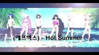 ||MMDxOC|| (에프엑스) - Hot Summer || Gift for friend ||