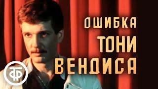 Ошибка Тони Вендиса 1981