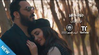 Noor Al Zain - Jawak Gheir(Promo) | نور الزين - جوك غير