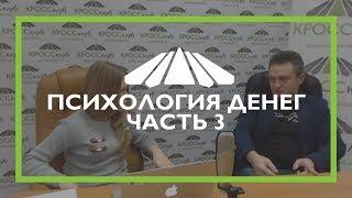 Кросс-ТВ. Отношение с Деньгами (26.12.2017)
