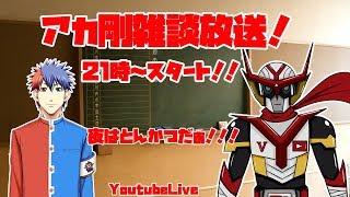 [LIVE] アカ剛ラジオ!