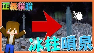 【巧克力】『正義貓貓』一柱擎天!通天冰柱噴泉! || Minecraft 賞金公會 UHC生存