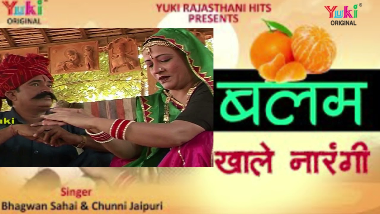 राजस्थानी लोकगीत    बलम खाले नारंगी ।  Balam Khale Narngi    Bhagwan Sahay ,Chunni Jaipri   Audio