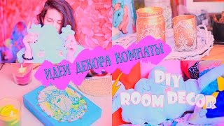 DIY: Room Decor/Идеи декора комнаты/DIY Projects|Fosssaaa