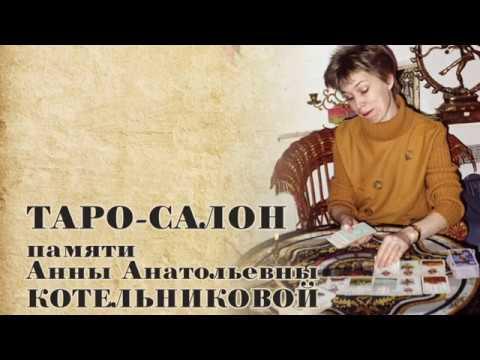 Памяти Анны Котельниковой. Таро-Салон 19.03.2017.