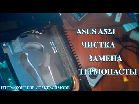 ASUS A52J чистка системы охлаждения и замена термопасты