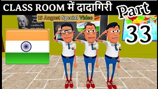 15 August Special Video 🇮🇳🇮🇳 || Class Room Me Dadagiri Part 33 || New Funny Video || #kkkomedyking