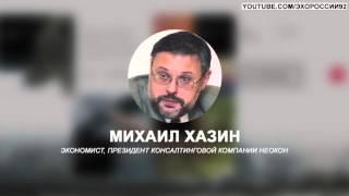 Михаил Хазин  У Турции нет другого сейчас варианта, кроме как сближения с Россией(, 2015-12-04T17:42:23.000Z)
