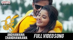 Andamaena Chandamama Neevena Free Music Download