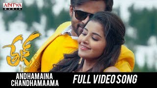 Andhamaina Chandhamaama Full Video Song  | Tej I Love You Songs | Sai Dharam Tej