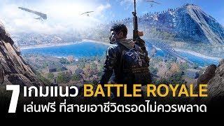 7 อันดับ เกมแนว Battle Royale เล่นฟรีบน PC ที่สายเอาชีวิตรอดไม่ควรพลาด