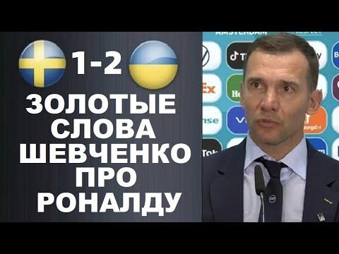 ШЕВЧЕНКО КРАСИВО ОТВЕТИЛ РОНАЛДУ ПОСЛЕ МАТЧА ШВЕЦИЯ 1-2 УКРАИНА. ЧЕМПИОНАТ ЕВРОПЫ 2020