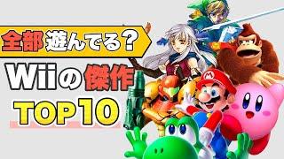 【Wiiの傑作】ゲーム史に輝くWiiの名作TOP10【最初に遊ぶべき10本】