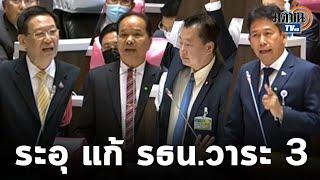 ฝ่ายค้านโต้เดือด ถามทำไมไม่อายบ้าง ซัด รธน.60 เอาเปรียบ ขี้โกง : Matichon TV