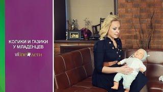 Юлия Ермак. Колики и газики у младенцев