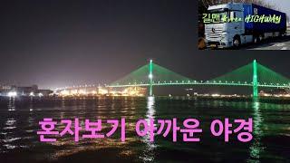 야경#장거리 컨테이너운송 트럭커#길맨 Korea Hig…