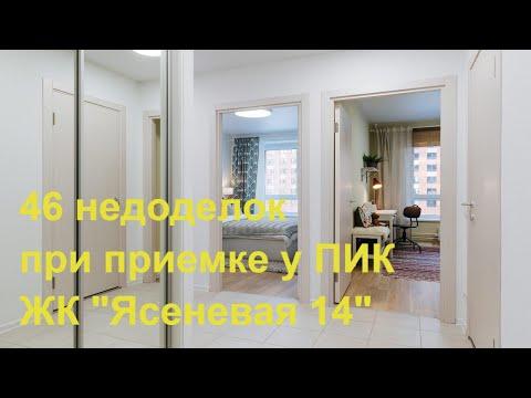 """46 недоделок от застройщика в новостройке, приемка двухкомнатной квартиры у ПИК / ЖК """"Ясеневая 14"""""""